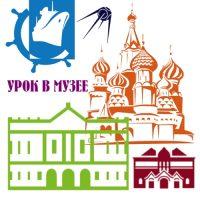 РЕСПУБЛИКАНСКИЙ КОНКУРС «УРОК В МУЗЕЕ», посвященный к Международному дню музеев