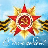 ВСЕРОССИЙСКИЙ ТВОРЧЕСКИЙ КОНКУРС «МЫ – НАСЛЕДНИКИ ПОБЕДЫ!»