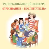 РЕСПУБЛИКАНСКИЙ КОНКУРС  «ПРИЗВАНИЕ – ВОСПИТАТЕЛЬ»