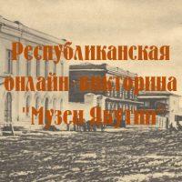 """Республиканская онлайн-викторина """"Музеи Якутии"""""""